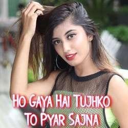 Ho Gaya Hai Tujhko To Pyar Sajna