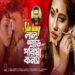 Lal Shari Poriya Konna Remake Version