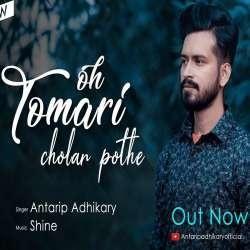 Oh Tomari Cholar Pathe