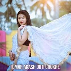 Ogo Tomar Akash Duti Chokhe