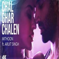 Chal Ghar Chale New Cover
