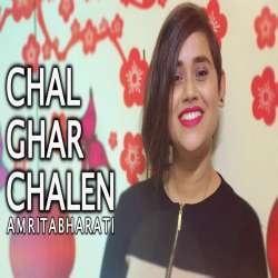 Chal Ghar Chalen ( New Cover)