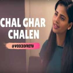 Chal Ghar Chalen (Female Cover New Version)