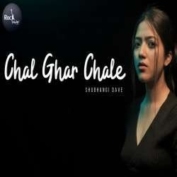 Chal Ghar Chale (Female New Version)