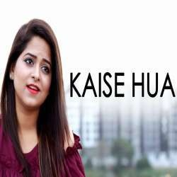 Kaise Hua - Kabir Singh Female New Cover