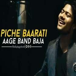 Peeche Baarati Aage Band Baja New Cover