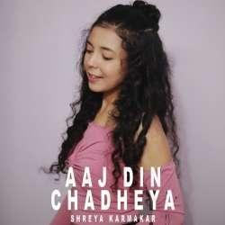 Aaj Din Chadheya (New Version Cover)