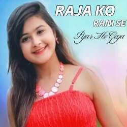 Raja Ko Rani Se Pyar Ho Gaya (New Version Cover)
