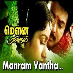 Mandram Vandha Thendralukku