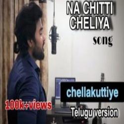 Naa Chitti Cheliya