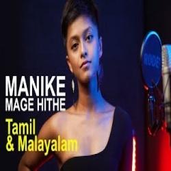 Manike Mage Hithe Tamil Version