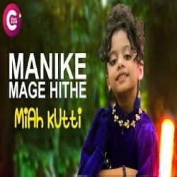 Manike Mage Hithe - Miah Kutty Version