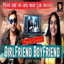 Girlfriend Boyfriend