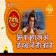 Ram Nam Aadhar Jinhe